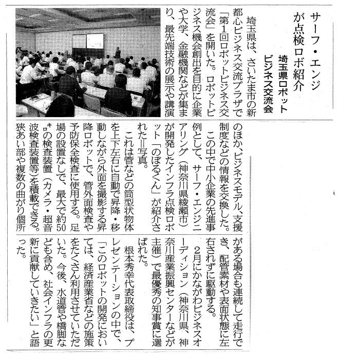 日刊建設通信新聞社85