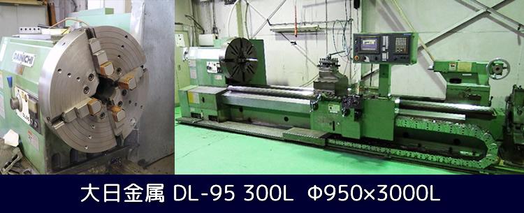 汎用NC旋盤 大日金属 DL-95 300L Φ950×3000L対応