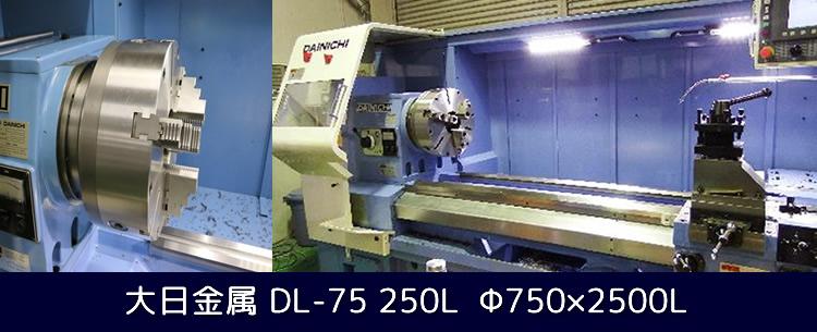 汎用NC旋盤 大日金属 DL-75 250L Φ750×2500L対応