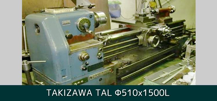 汎用NC旋盤 TAKIZAWA TAL Φ510×1500L対応