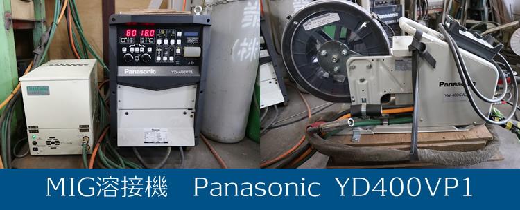 MIG溶接機 Panasonic YD400VP1