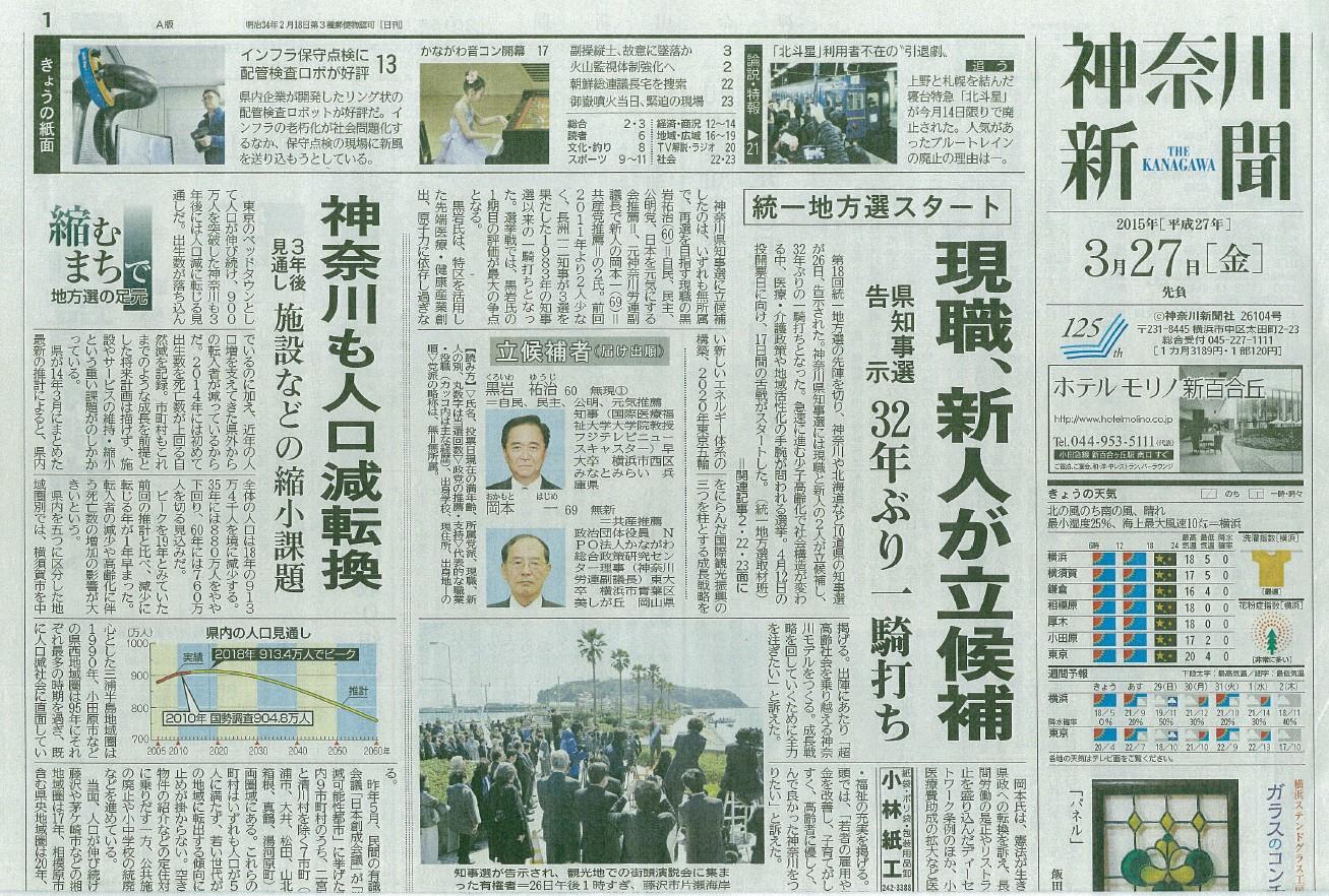 神奈川新聞1面