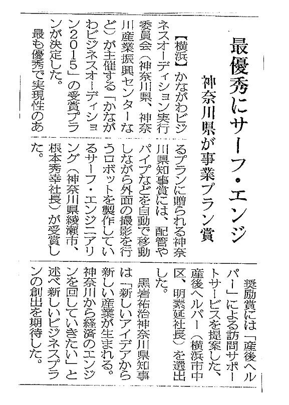 日刊工業新聞SFE拡大