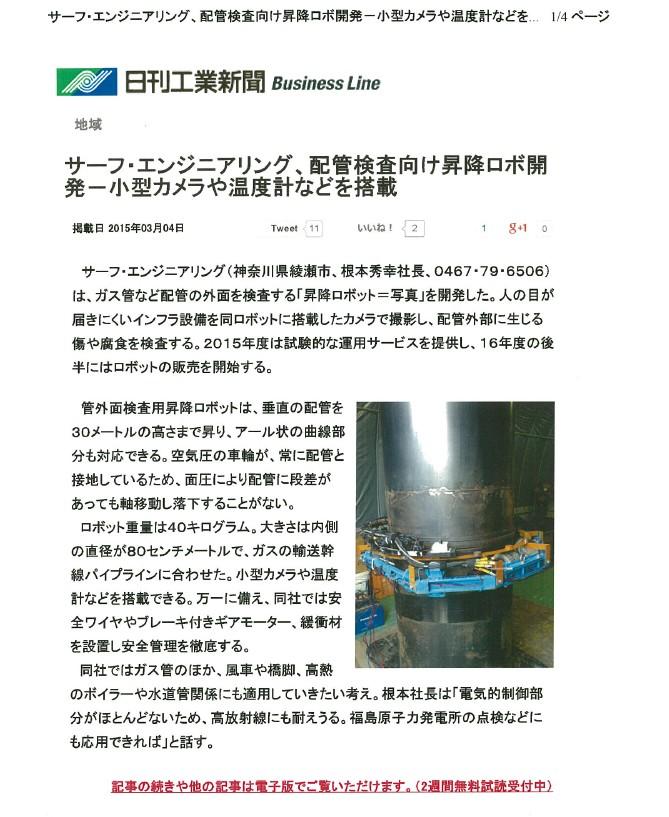 日刊工業新聞SFEWEB