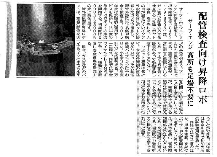 日刊工業新聞SFE