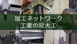 大物加工ソリューション 工業の宮大工プロジェクト