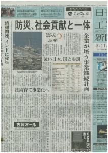 日刊3・11