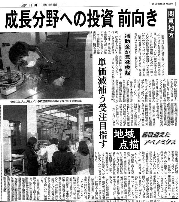 5月1日日刊工業新聞