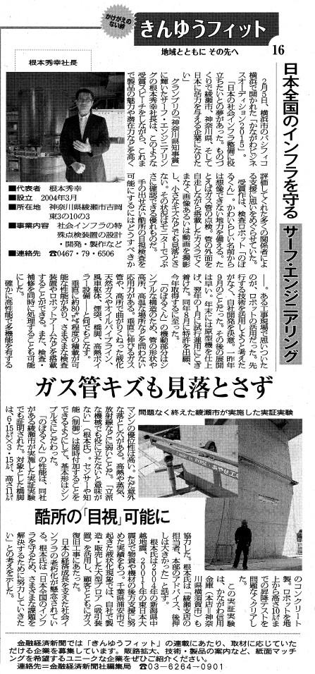 金融経済新聞
