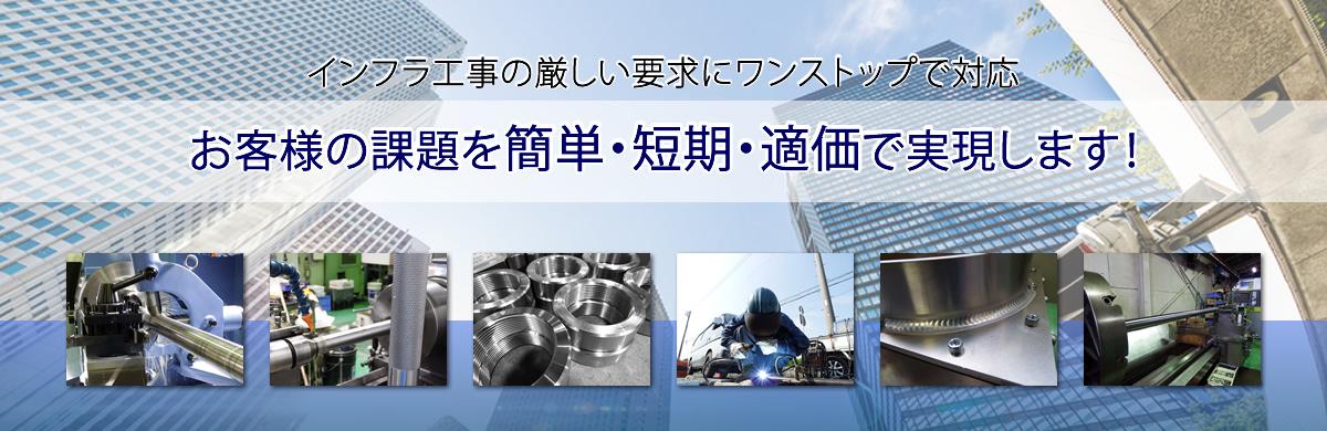 長尺旋盤、金属加工、溶接サービス