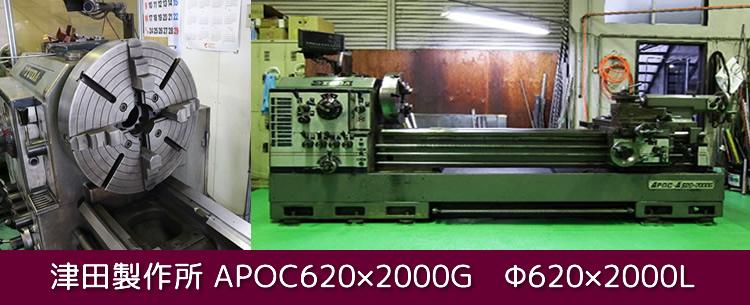 CNC旋盤 津田製作所 APOC620×2000G Φ620×2000L対応