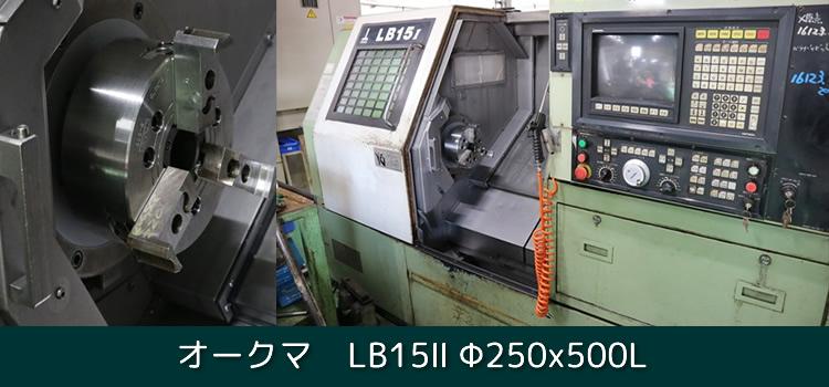 汎用NC旋盤 オークマ LB15Ⅱ Φ250×500L対応