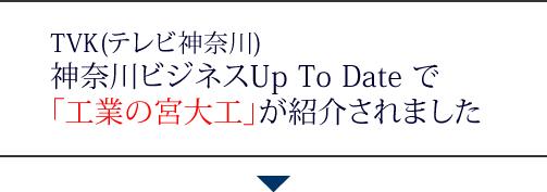 TVK テレビ神奈川 神奈川ビジネス Up To Dateで工業の宮大工が紹介されました