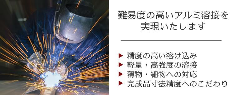 難易度の高いアルミ溶接を 実現いたします